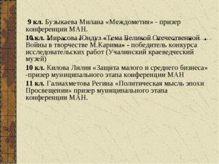 9 кл. Бузыкаева Милана «Междометия» - призер конференции МАН. 10 кл. Мирасов