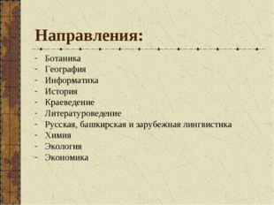 Направления: Ботаника География Информатика История Краеведение Литературовед