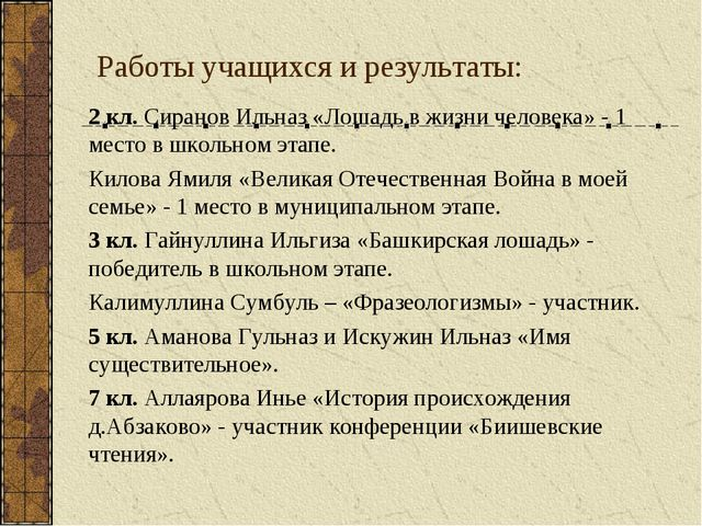 Работы учащихся и результаты: 2 кл. Сиранов Ильназ «Лошадь в жизни человека»...