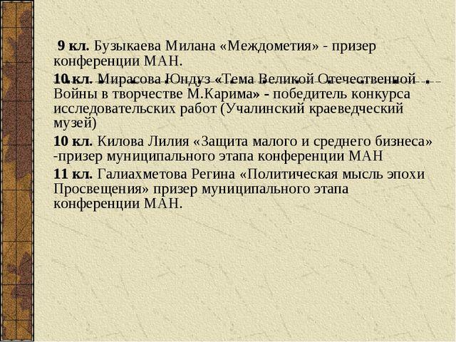 9 кл. Бузыкаева Милана «Междометия» - призер конференции МАН. 10 кл. Мирасов...