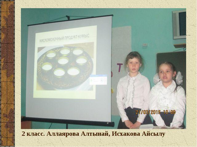 2 класс. Аллаярова Алтынай, Исхакова Айсылу