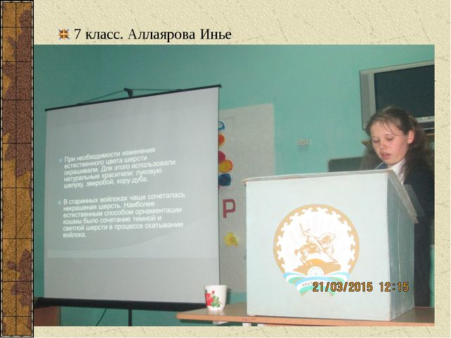 7 класс. Аллаярова Инье