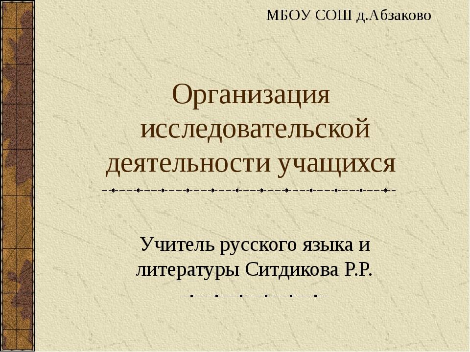 Организация исследовательской деятельности учащихся Учитель русского языка и...