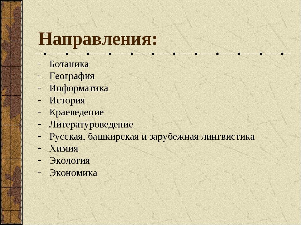 Направления: Ботаника География Информатика История Краеведение Литературовед...