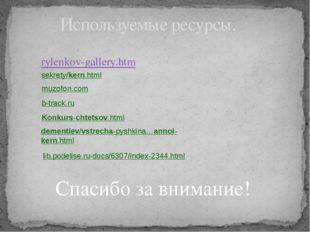rylenkov-gallery.htm Используемые ресурсы. sekrety/kern.html Спасибо за внима