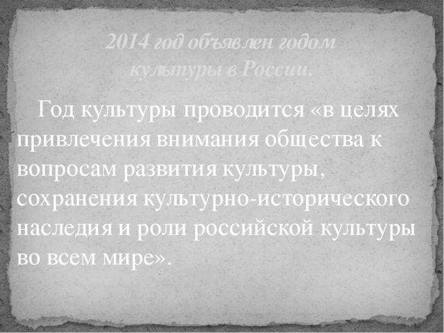 Год культуры проводится «в целях привлечения внимания общества к вопросам ра...