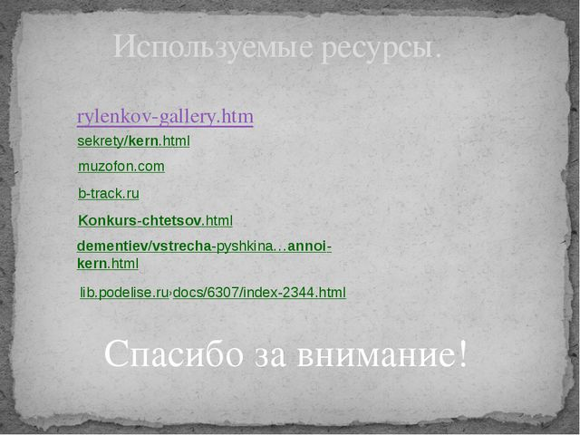 rylenkov-gallery.htm Используемые ресурсы. sekrety/kern.html Спасибо за внима...