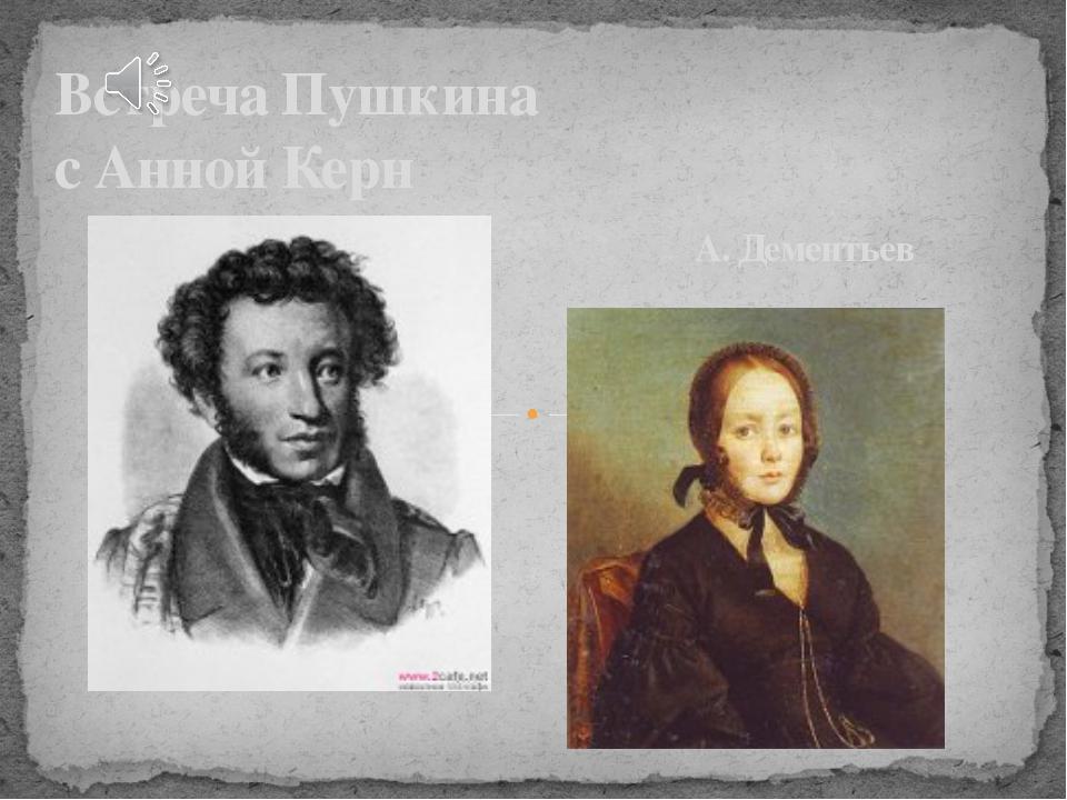 Встреча Пушкина с Анной Керн А. Дементьев