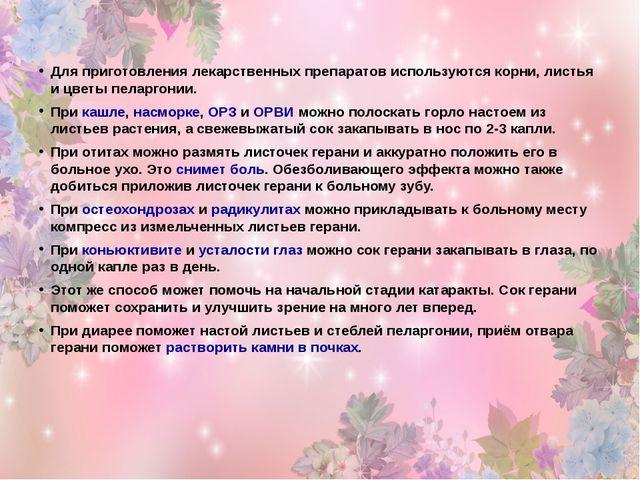 Для приготовления лекарственных препаратов используются корни, листья и цветы...