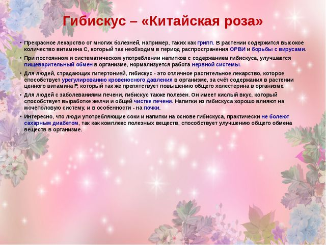 Гибискус – «Китайская роза» Прекрасное лекарство от многих болезней, например...