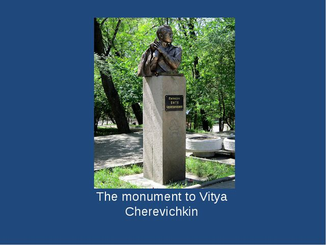 The monument to Vitya Cherevichkin
