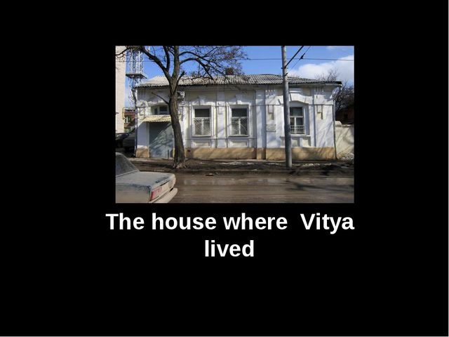 The house where Vitya lived