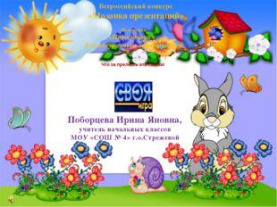 Номинация «Презентация для внеурочного мероприятия Всероссийский конкурс «Мо