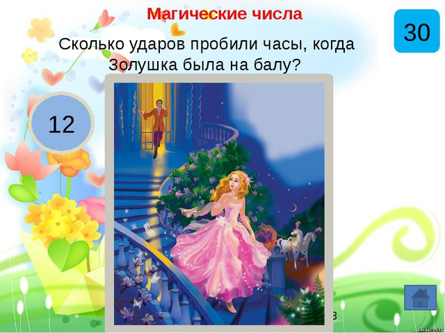 http://rebus1.com/index.php?item=rebus040000 http://naukaveselo.ru/skazochny...