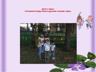 Дети в семье. Отношения между ними и другими членами семьи.