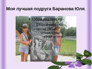 Моя лучшая подруга Баранова Юля.