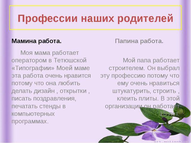 Профессии наших родителей Мамина работа. Моя мама работает оператором в Тетюш...