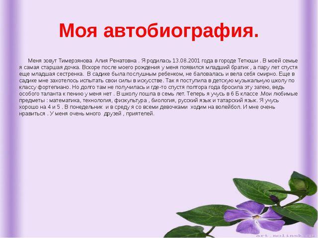 Моя автобиография. Меня зовут Тимерзянова Алия Ренатовна . Я родилась 13.08.2...