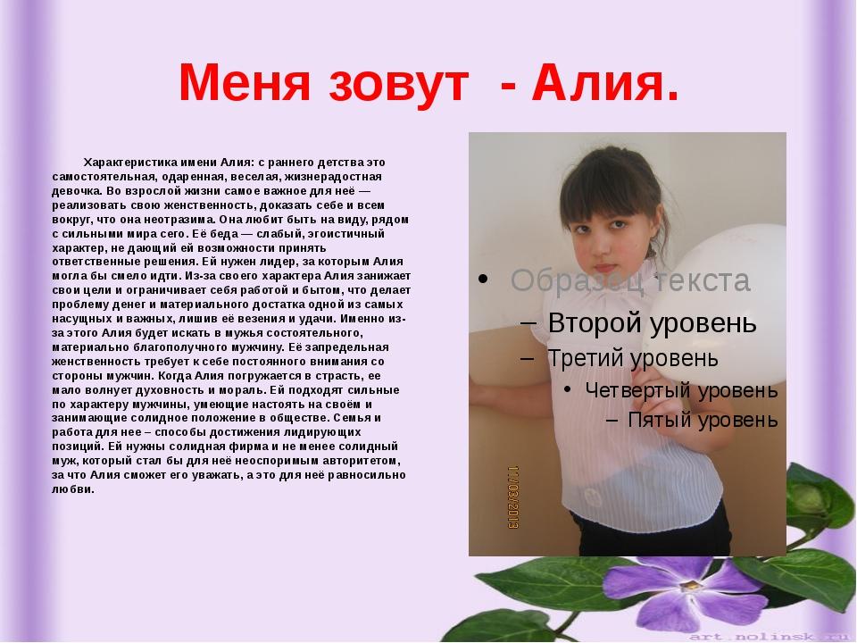 Меня зовут - Алия. Характеристика имени Алия: с раннего детства это самостоят...