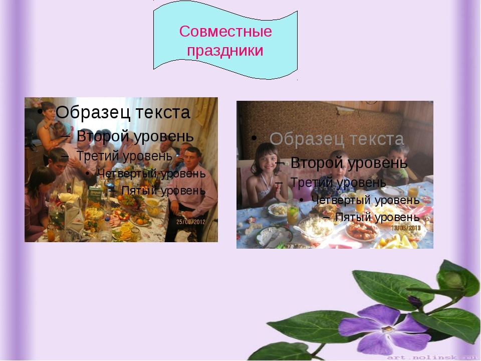 Совместные праздники Совместные праздники