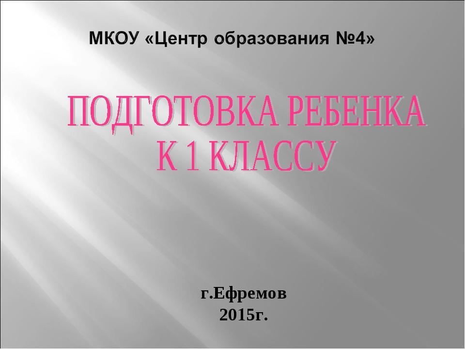 г.Ефремов 2015г.