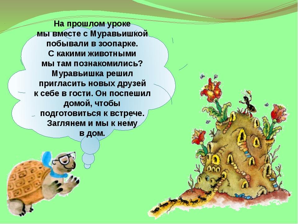 Напрошлом уроке мывместе сМуравьишкой побывали в зоопарке. Скакими животн...