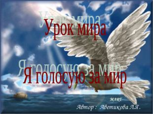Автор : Аветикова Л.Я.