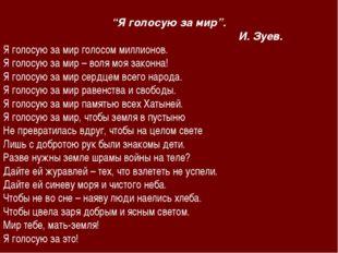 """""""Я голосую за мир"""". И. Зуев. Я голосую за мир голосом миллионов. Я голосую з"""