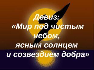 Девиз: «Мир под чистым небом, ясным солнцем и созвездием добра»