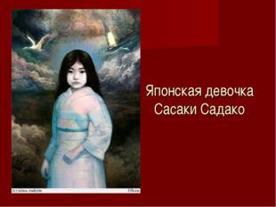 Японская девочка Сасаки Садако