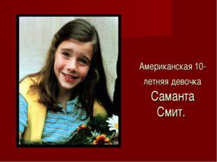 Американская 10-летняя девочка Саманта Смит.