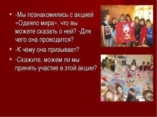 -Мы познакомились с акцией «Одеяло мира», что вы можете сказать о ней? -Для ч