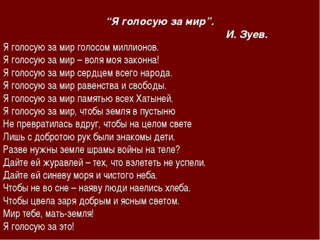 """""""Я голосую за мир"""". И. Зуев. Я голосую за мир голосом миллионов. Я голосую з..."""