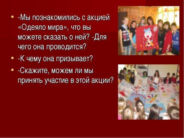 -Мы познакомились с акцией «Одеяло мира», что вы можете сказать о ней? -Для ч...