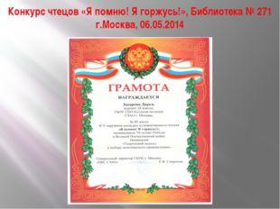 Конкурс чтецов «Я помню! Я горжусь!», Библиотека № 271 г.Москва, 06.05.2014