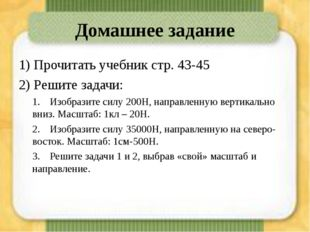 Домашнее задание 1) Прочитать учебник стр. 43-45 2) Решите задачи: 1.Изобраз