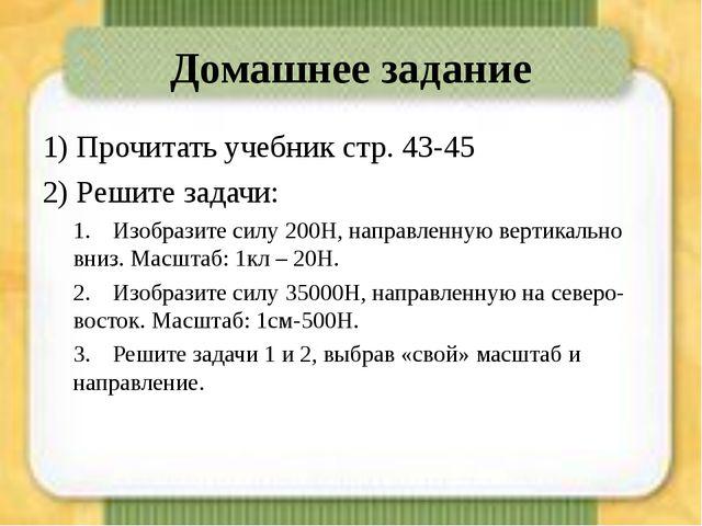 Домашнее задание 1) Прочитать учебник стр. 43-45 2) Решите задачи: 1.Изобраз...