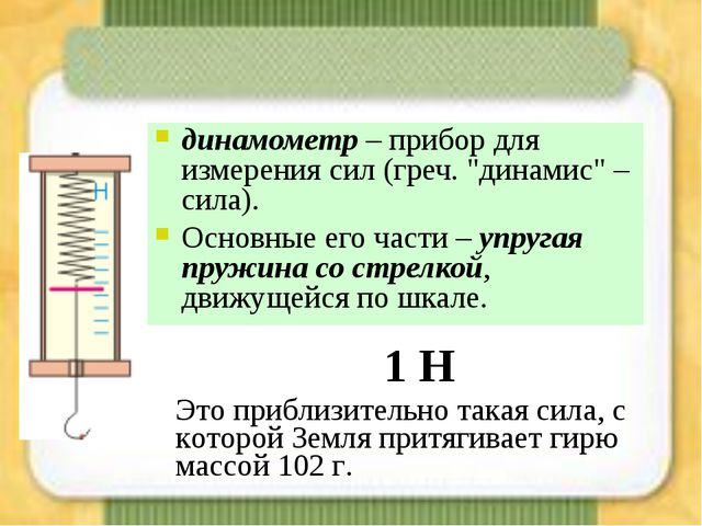 """динамометр – прибор для измерения сил (греч. """"динамис"""" – сила). Основные его..."""