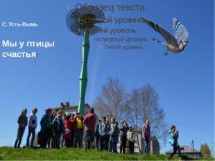 С. Усть-Вымь Мы у птицы счастья!