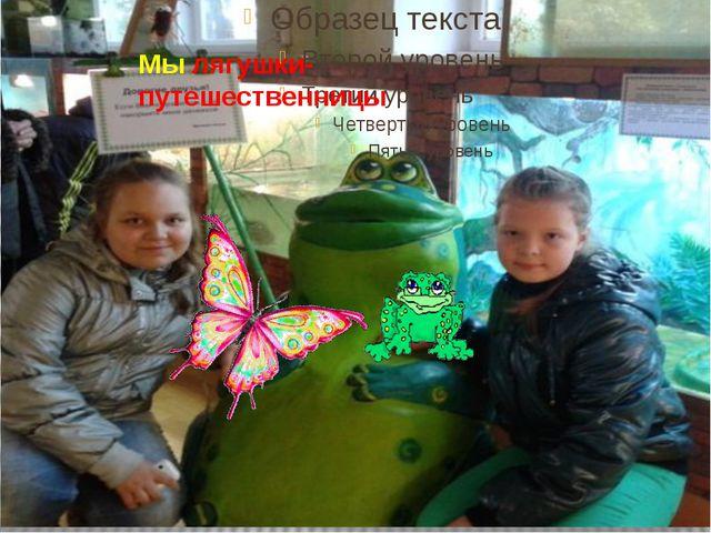 Мы лягушки- путешественницы