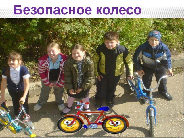 Безопасное колесо