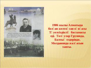1986 жылы Алматыда болған желтоқсан оқиғасы Тәуелсіздіктің бастамасы еді. То