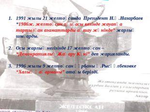 """1991 жылы 21 желтоқсанда Президент Н.Ә.Назарбаев """"1986ж. желтоқсан оқиғасы ке"""