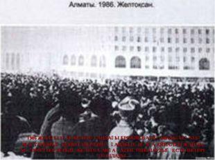 1986 ЖЫЛҒЫ 17-18 ЖЕЛТОҚСАНДАҒЫ БРЕЖНЕВ АЛАҢЫНДАҒЫ ҚАЗАҚ ЖАСТАРЫНЫҢ БЕЙБІТ ШЕ