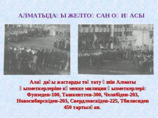 АЛМАТЫДАҒЫ ЖЕЛТОҚСАН ОҚИҒАСЫ Алаңдағы жастарды тоқтату үшін Алматы қызметкерл