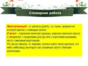 Заплатанный - от заплата (patсh), т.е. ткань, прорехи на которой зашиты с пом