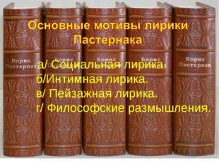 а/ Социальная лирика.   б/Интимная лирика.   в/ Пейзажная лирика.