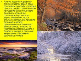 Автор всегда старается точно указать время года, состояние природы, которая п