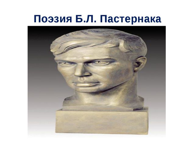 Поэзия Б.Л. Пастернака