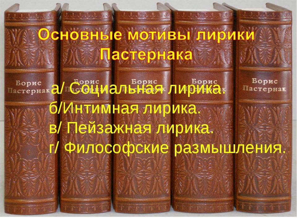 а/ Социальная лирика.   б/Интимная лирика.   в/ Пейзажная лирика. ...